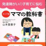発達障がいの子育てに悩むタイプ別 ママの教科書