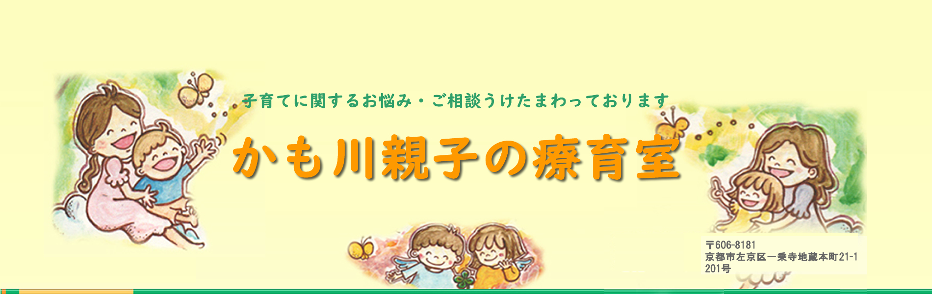 かも川親子の療育室は 子育てに関するお悩み・ご相談を承っております。